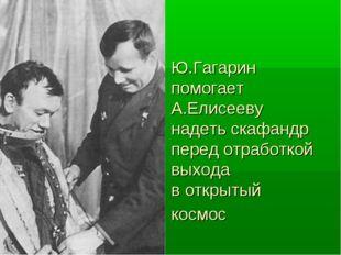 Ю.Гагарин помогает А.Елисееву надеть скафандр перед отработкой выхода в откр