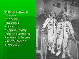 Экипаж корабля «Союз» во время подготовки к советско-американскому полету: ко