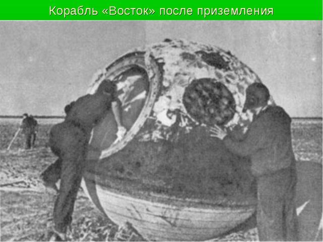 Корабль «Восток» после приземления