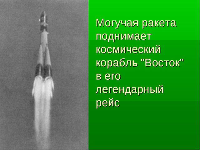 """Могучая ракета поднимает космический корабль """"Восток"""" в его легендарный рейс"""