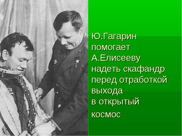 Ю.Гагарин помогает А.Елисееву надеть скафандр перед отработкой выхода в откр...