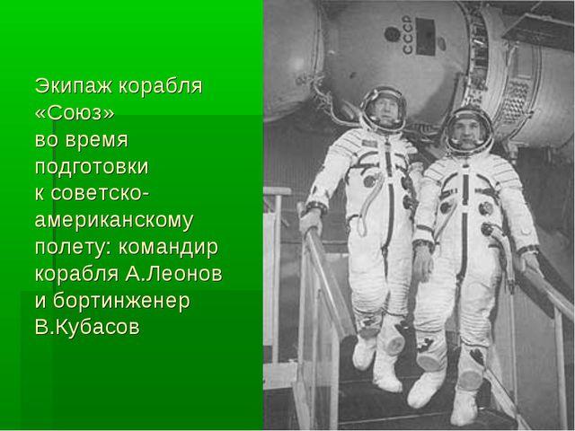 Экипаж корабля «Союз» во время подготовки к советско-американскому полету: ко...