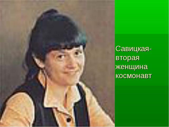 Савицкая-вторая женщина космонавт