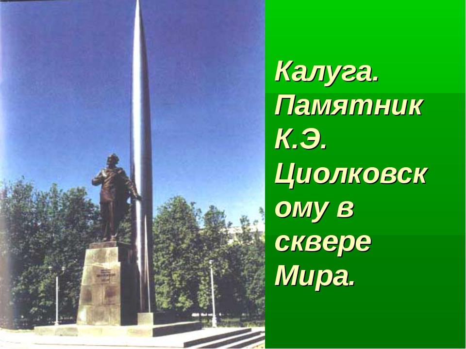 Калуга. Памятник К.Э. Циолковскому в сквере Мира.