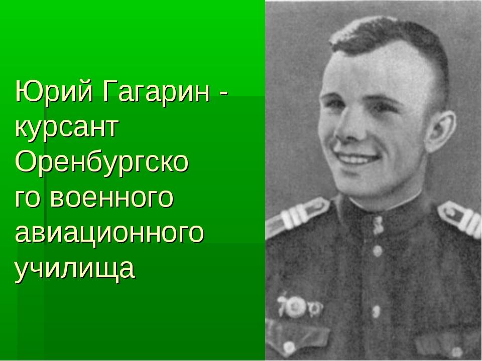 Юрий Гагарин - курсант Оренбургско го военного авиационного училища