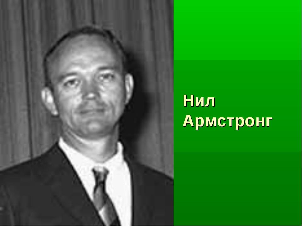 Нил Армстронг
