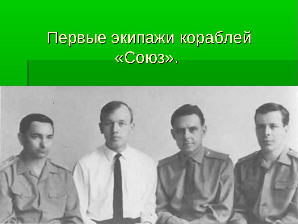 Первые экипажи кораблей «Союз».