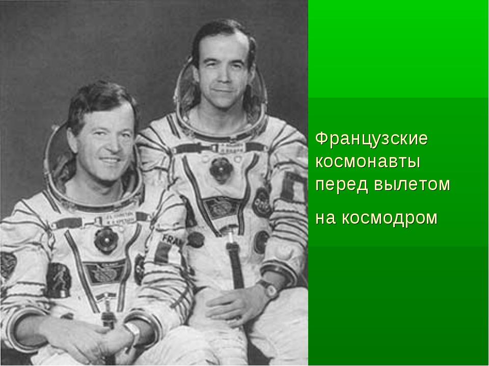 Французские космонавты перед вылетом на космодром