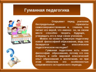 Гуманная педагогика