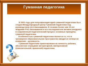 Гуманная педагогика В 2001 году для популяризации идей гуманной педагогики бы