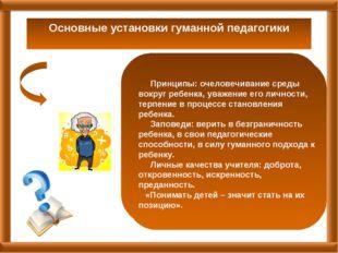 Основные установки гуманной педагогики Принципы: очеловечивание среды вокруг