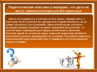Школа ассоциируется у ученика на всю жизнь, прежде всего, с учителем. Если в