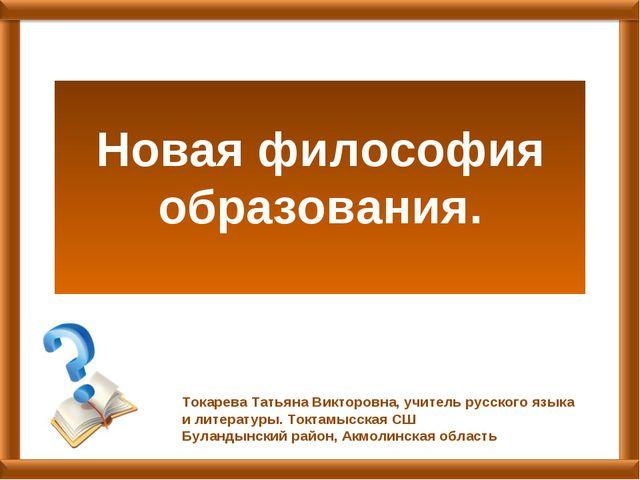 Новая философия образования. Токарева Татьяна Викторовна, учитель русского я...
