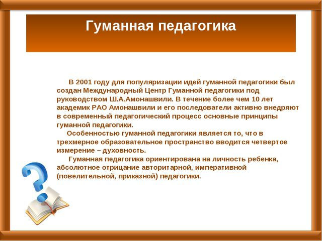 Гуманная педагогика В 2001 году для популяризации идей гуманной педагогики бы...