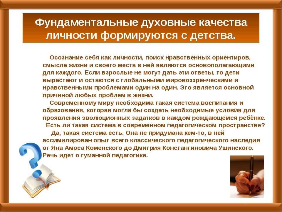 Фундаментальные духовные качества личности формируются с детства. Осознание с...