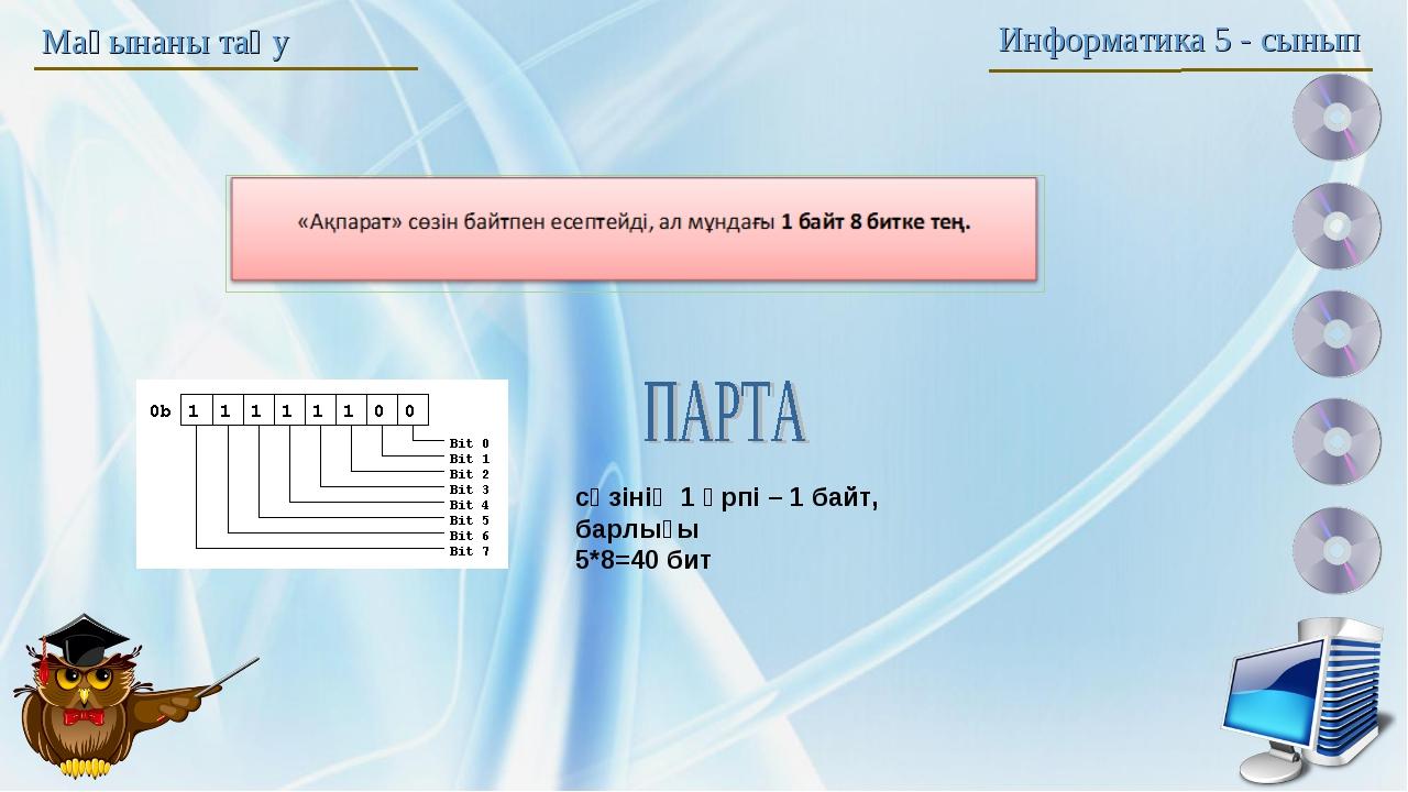 Информатика 5 - сынып сөзінің 1 әрпі – 1 байт, барлығы 5*8=40 бит