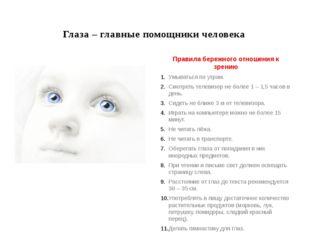 Глаза – главные помощники человека Правила бережного отношения к зрению Умыва