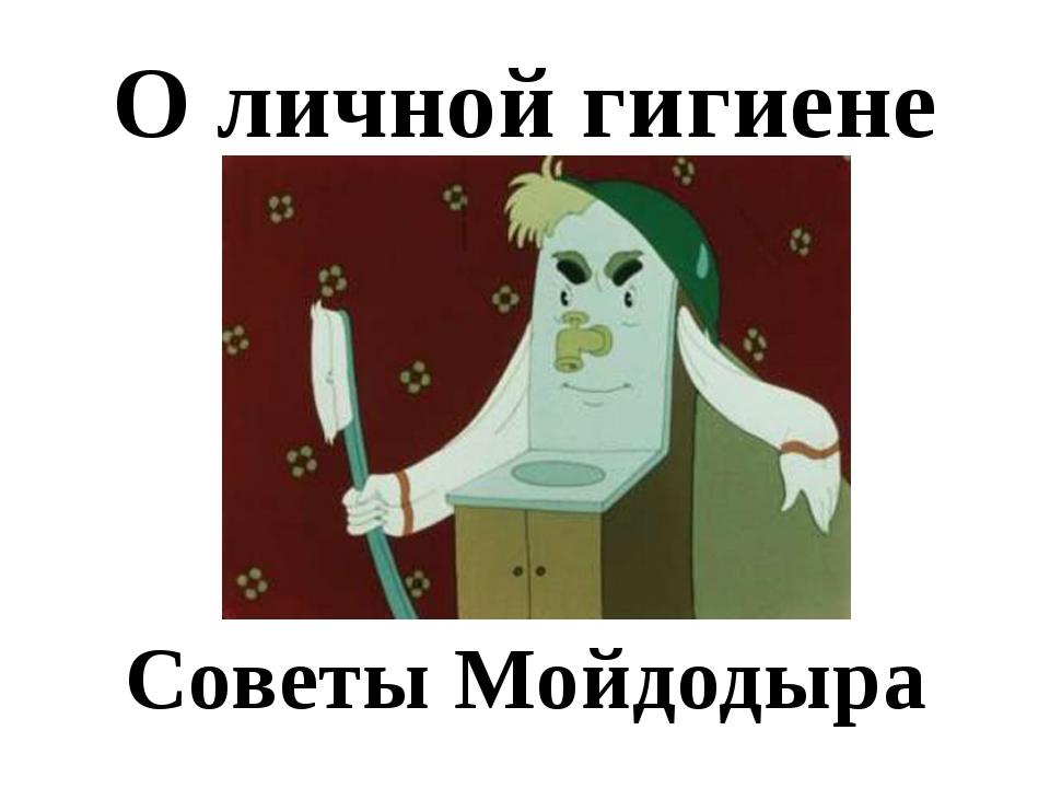 О личной гигиене Советы Мойдодыра