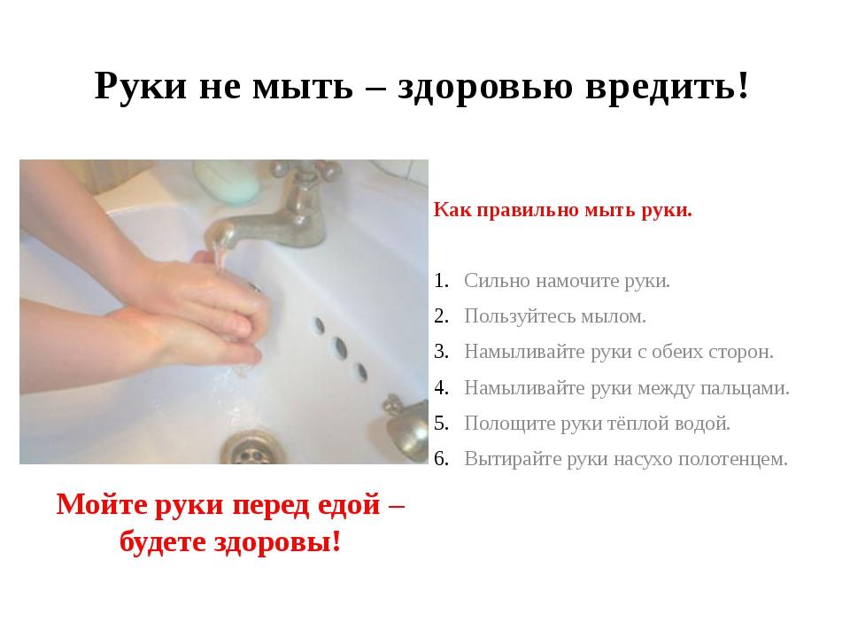 Руки не мыть – здоровью вредить! Мойте руки перед едой – будете здоровы! Как...