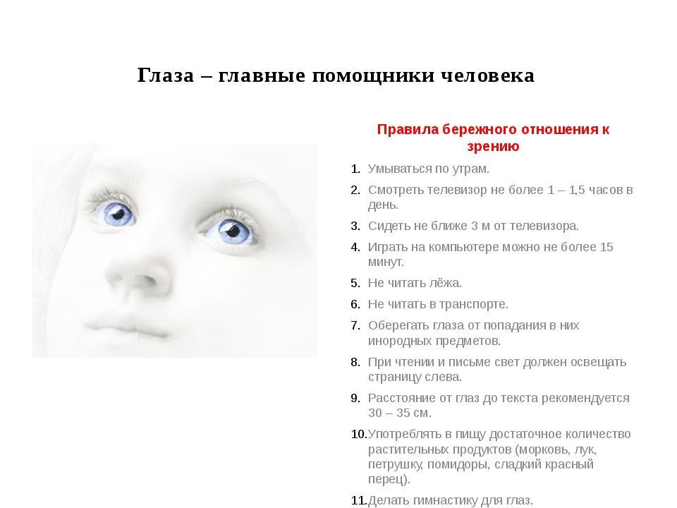 Глаза – главные помощники человека Правила бережного отношения к зрению Умыва...
