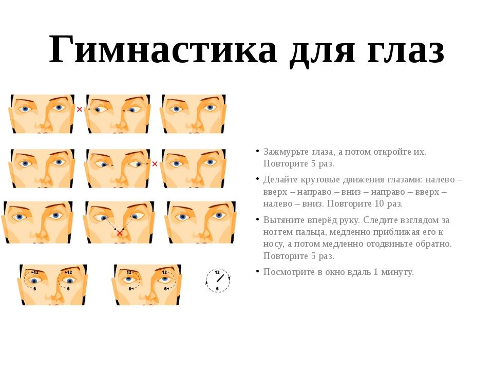 Гимнастика для глаз Зажмурьте глаза, а потом откройте их. Повторите 5 раз. Де...