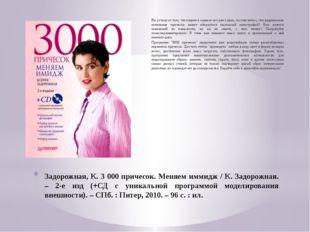 Задорожная, К. 3 000 причесок. Меняем иммидж / К. Задорожная. – 2-е изд (+СД