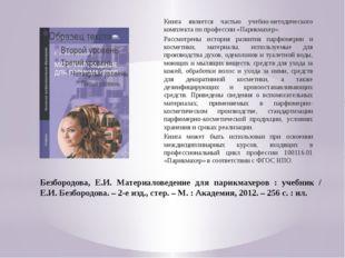 Безбородова, Е.И. Материаловедение для парикмахеров : учебник / Е.И. Безбород