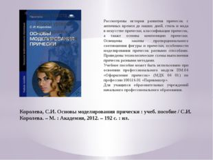 Королева, С.И. Основы моделирования прически : учеб. пособие / С.И. Королева.