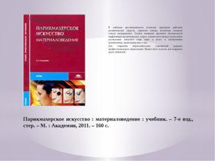 Парикмахерское искусство : материаловедение : учебник. – 7-е изд., стер. – М.