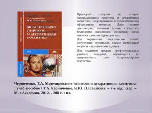 Черниченко, Т.А. Моделирование причесок и декоративная косметика : учеб. посо