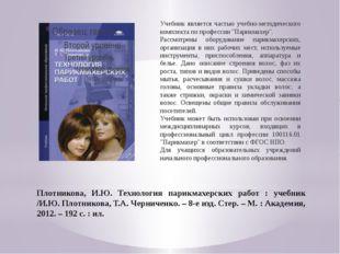 Плотникова, И.Ю. Технология парикмахерских работ : учебник /И.Ю. Плотникова,