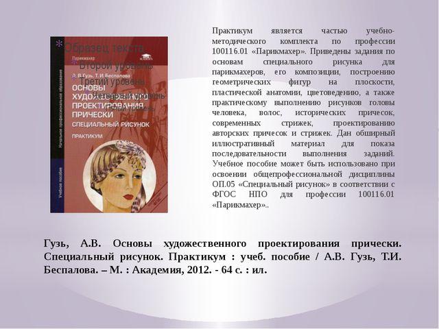 Гузь, А.В. Основы художественного проектирования прически. Специальный рисуно...