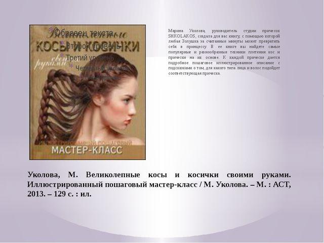 Уколова, М. Великолепные косы и косички своими руками. Иллюстрированный пошаг...