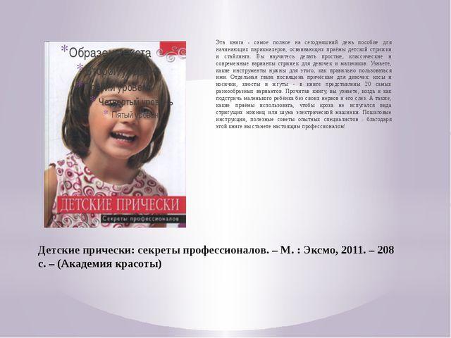 Детские прически: секреты профессионалов. – М. : Эксмо, 2011. – 208 с. – (Ака...