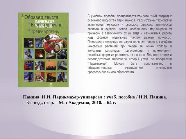 Панина, Н.И. Парикмахер-универсал : учеб. пособие / Н.И. Панина. – 3-е изд.,...