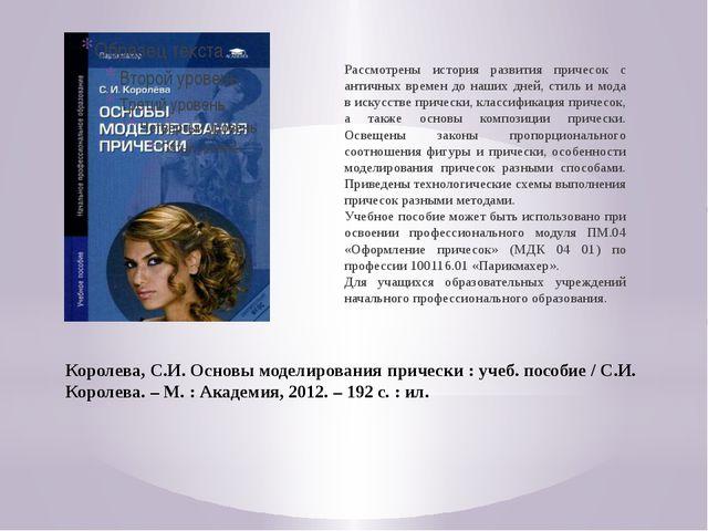 Королева, С.И. Основы моделирования прически : учеб. пособие / С.И. Королева....