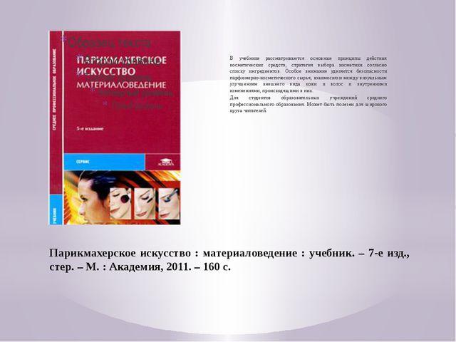 Парикмахерское искусство : материаловедение : учебник. – 7-е изд., стер. – М....