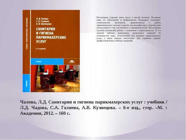 Чалова, Л.Д. Санитария и гигиена парикмахерских услуг : учебник / Л.Д. Чадова...