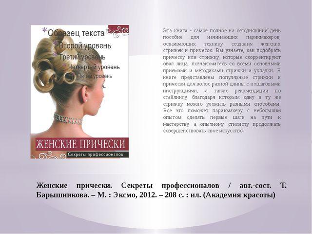 Женские прически. Секреты профессионалов / авт.-сост. Т. Барышникова. – М. :...
