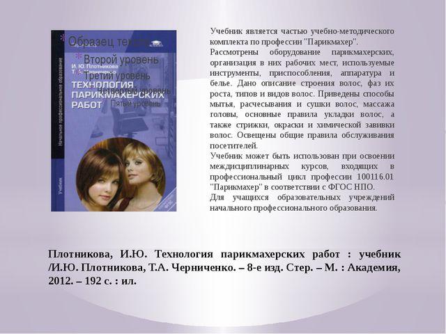 Плотникова, И.Ю. Технология парикмахерских работ : учебник /И.Ю. Плотникова,...