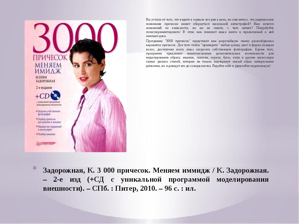 Задорожная, К. 3 000 причесок. Меняем иммидж / К. Задорожная. – 2-е изд (+СД...