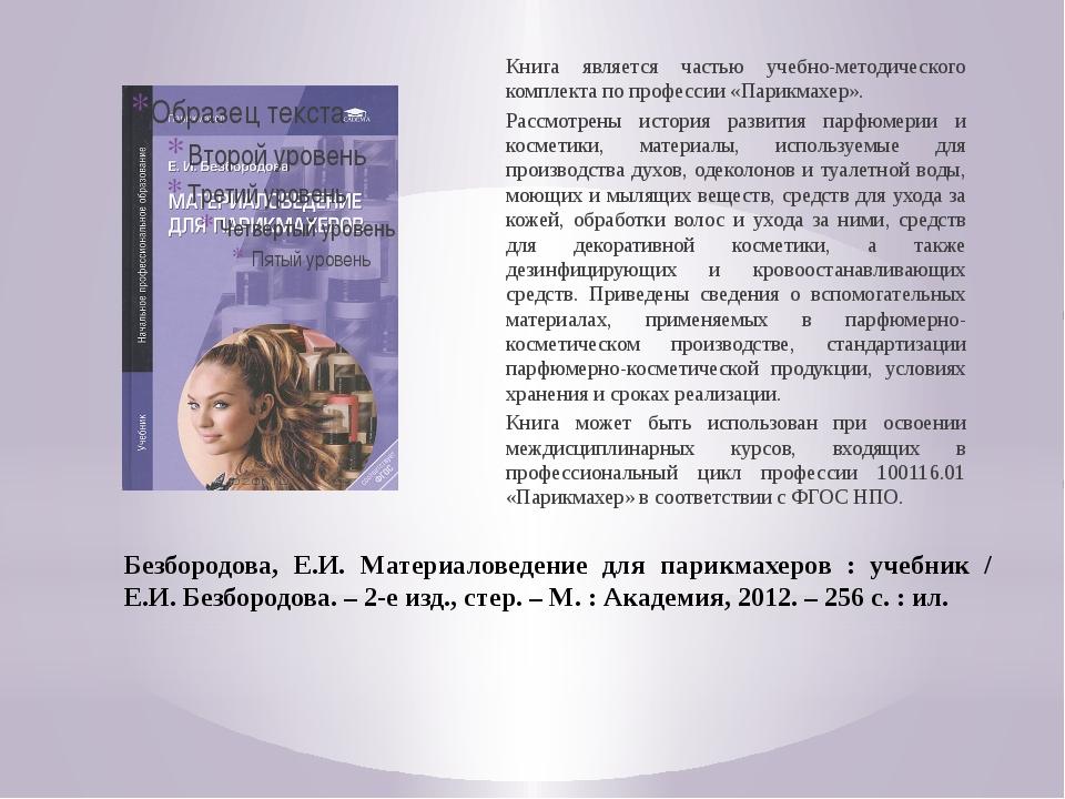 Безбородова, Е.И. Материаловедение для парикмахеров : учебник / Е.И. Безбород...
