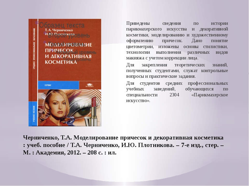 Черниченко, Т.А. Моделирование причесок и декоративная косметика : учеб. посо...