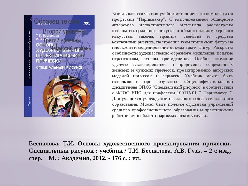 Беспалова, Т.И. Основы художественного проектирования прически. Специальный р...