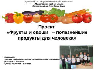 Муниципальное общеобразовательное учреждение «Михайловская средняя школа» Сак