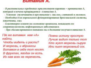 Витамин А. - В растительных продуктах присутствует каротин – провитамин А, к