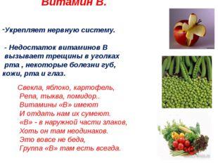 Витамин В. Укрепляет нервную систему. - Недостаток витаминов В вызывает трещи