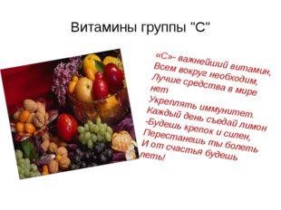 """Витамины группы """"С"""" «С»- важнейший витамин, Всем вокруг необходим, Лучше сред"""