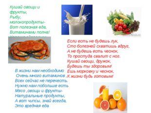 Кушай овощи и фрукты, Рыбу, молокопродукты- Вот полезная еда, Витаминами полн