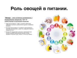 Роль овощей в питании. Овощи – это источник витаминов и минеральных веществ.